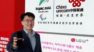9000917 LG유플러스, 중국에서 5G 로밍 서비스 개시.jpg
