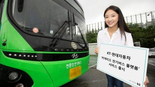 [KT사진자료] KT 현대차 전기버스 활성화 공동 추진2.jpg
