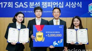 700[사진 1] 제17회 SAS 분석 챔피언십 대상 수상 - 동국대학교 통계학과(박태렬, 오지수, 이소윤) 팀.jpg