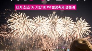 0928 LG유플러스, 세계 최초 5G 기반 3D VR 불꽃축제 생중계.jpg