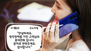700SKT, 청각장애인 통화 불편 개선 '손누리링' 공개_1.jpg