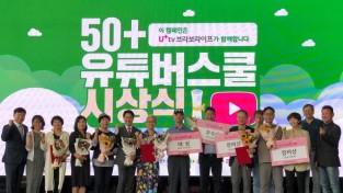 7001001 LG유플러스, 50플러스축제 공식 후원사 참여 50+유튜버 스쿨 대상 발표.jpeg