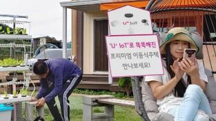 [크기변환] 9001003 LG유플러스 IoT로 이동식주택이 편리해진다!.jpg