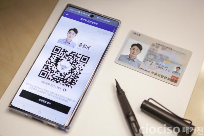 [크기변환] 9001003 LG유플러스-경찰청, 본인인증 앱