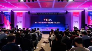 900SK그룹 ICT 전문가 '기술 교류의 장' 열려_1.jpg