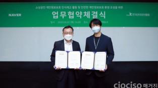 200508-KISA-보도사진(KISA-네이버(주), 중소상공인 개인정보 보호 위해 맞손).JPG