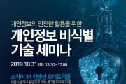 KISA,'2019 개인정보 비식별 기술 세미나' 개최