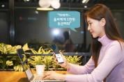 SK텔레콤, NH농협은행 모바일 뱅킹 앱 NH올원뱅크에 '누구' 탑재