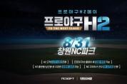 엔씨, 창원NC파크서 '프로야구 H2 데이' 개최