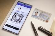 LG유플러스-경찰청, 본인인증 앱 'PASS'에 운전면허증 담는다