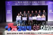 DRB, 제2회 김진재 SF어워드