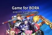 BORA, 글로벌 시장 공략위한 블록체인 게임 소개 페이지 오픈