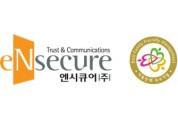 엔시큐어, '2019 가족친화인증기업'으로 선정