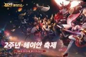넷이즈, '결전!헤이안쿄' 출시 2주년 기념 헤이안 축제 진행