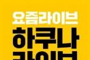하이퍼커넥트, 소셜 라이브 스트리밍 '하쿠나 라이브' 2019 구글플레이 올해를 빛낸 엔터테인먼트 앱 선정