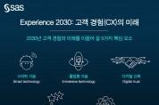 SAS, 2030년 고객 경험을 이끌 핵심 분야 및 기업-소비자 인식 보고서 발표