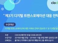 제 3기 디지털트랜스포메이션 대응 전략과정 개강 (금융 / 9.20~11.29)