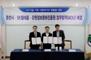 SK텔레콤, 춘천시와 ICT 기술 기반 사회적 가치 창출 나서