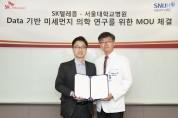 SKT-서울대병원, IoT로 미세먼지 해결 나선다