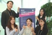 LG유플러스, 'UX 인재채용 공모전' 개최