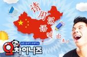 한빛소프트, 실전 중국어 학습앱 출시