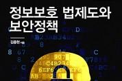 신간안내/ 정보보호 법제도와 보안정책