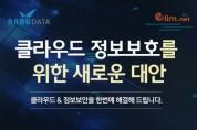 엘림넷, '클라우드 정보보호-새로운 대안 세미나' 개최