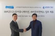 이든티앤에스, 전자세금계산서 전문 기업 비즈니스온커뮤니케이션과 사업 제휴