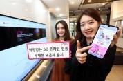 LG유플러스, 약정없는 5G 온라인 전용 무제한요금제 출시