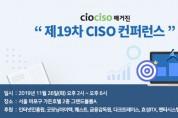 제 19차 CISO 컨퍼런스