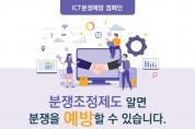 KISA,  'ICT분쟁 예방 캠페인' 진행
