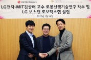 LG전자, MIT 김상배 교수와 '차세대 로봇기술' 개발 공동연구
