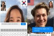 아이앱스온, 세계 최초 실시간 다국어 통·번역 메신저 '아이밍' 서비스 개시