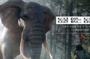 SK텔레콤-WWF '동물 없는 동물원' 함께 해요!
