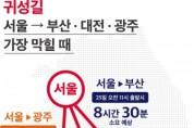 "SK텔레콤 ""내비 T맵 추천 설 연휴 고향 가기 좋은 시간, 23일 10시 이전 또는 24일 16시 이후"""