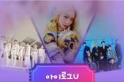 청하•SF9•몬스타엑스 콘서트 초대권 받으려면?