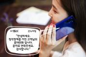 SKT, '손누리링'으로 청각장애인 통화 불편 개선한다
