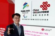 LG유플러스, 5G 중국 진출