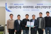 하이퍼커넥트, 서울대학교와 AI 연구 및 인재 양성 협력