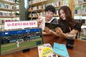 LGU+, MLB관-메이저리그 실시간 생중계!