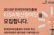 KISA, 변화와 혁신 이끌 '국민 참여단' 모집