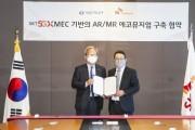 SK텔레콤, 독립기념관과 '5GX MEC 기반 AR/MR 에코뮤지엄' 협약 체결