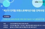 제 3기 디지털트랜스포메이션 대응 전략과정 개강 (공공 / 9.20~11.29)