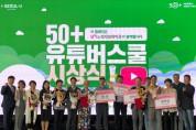 LG유플러스, 50플러스축제 공식 후원사 참여
