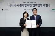 네이버-세종학당, 한국어·한국문화 교육 지원 MOU