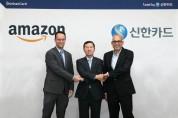 신한카드-아마존, 장기 협력 관계 '맞손'