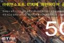 위안소프트, 한국전자통신연구원에 동영상솔루션 '위안미디어' 공급