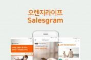 오렌지라이프, FC 위한 디지털 영업자료 플랫폼 '세일즈그램' 론칭