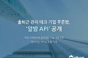 출퇴근 관리 테크 푸른밤, 업계 최초 API 전면 공개