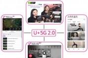 LG유플러스, 5G 서비스 2.0으로 진화한다